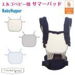 ベビーホッパー BabyHopper エルゴベビー用 サマーパッド 吸水 速乾 蒸れ 暑さ 汚れ対策
