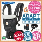 ショッピングエルゴ エルゴ 抱っこひも エルゴベビー 抱っこ紐 日本正規品 アダプト ADAPT ジオブラック ベビーウエストベルト付き 新生児対応 2年保証 SG対応