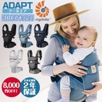 エルゴ 抱っこ紐 アダプト メッシュ クールエア 2年保証 エルゴベビー ブラック グレー カーキ ブルー ネイビー 正規代理店 新生児 ADAPT