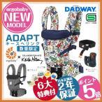 エルゴ アダプト キースヘリング EBC3P ADAPT POP  日本正規品保証付  1コ入