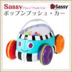 Sassy サッシー ポップンプッシュ カー 【対象年令:6ヶ月〜】