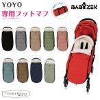 BABYZEN ヨーヨー プラス シックスプラス 専用 フットマフ YOYO+ 6+ ベビーカー