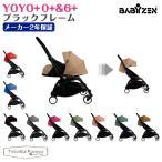 ヨーヨー ベビーカー YOYO BABYZEN ゼロ プラス シックスプラス ブラックフレーム YOYO 0+6+ ストローラー バギー ベビーゼン