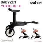 BABYZEN ベビーゼン ベビーカー ヨーヨー YOYO 専用ボード バギー