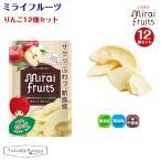 フリーズ ドライフルーツ 砂糖不使用 無添加 ミライフルーツ りんご 12個セット 赤ちゃん おやつ