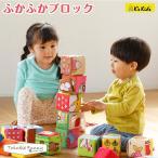 ケーズキッズ ふかふかブロック K's kids 積み木 パズル 布製