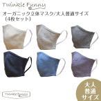 オーガニック立体布マスク 4枚セット 大人ふつうサイズ 日本製 4枚セット TwinkleFunny