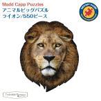 【正規販売店】マッドキャップパズル アニマルビッグパズル ライオン 550ピース