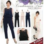 ショッピングコンビネゾン パーティードレス Party Dress
