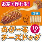 冷凍チーズドッグ チーズハットグ 【10本セット】