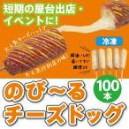 冷凍チーズドッグ チーズハットグ 【100本(50本×2箱】