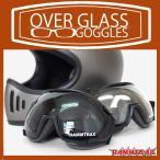 ダムトラックス オーバーグラスゴーグル (クリア/ライトスモーク) DAMMTRAX BLASTER OVER GLASS GOGGLES UVカット バイクヘルメット フルェイス ジェット ハーフ