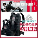 レビューを書いて送料無料 日本製 タンデムツーリングベルト ブラック  100cm〜のお子様から使用可能 バイク/オートバイ/ツーリング