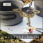 マイクロレギュレーターストーブウインドマスターSOD-310アウトドアバーナーツーリングキャンプ登山バーナーストーブ新富士SOTO