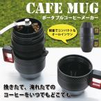 Felio コンパクトコーヒーメーカー CAFE Mug ポータブル コーヒーメーカー 持ち運び オールインワン ミル付き ステンレスフィルター コーヒーミル 珈琲 珈琲豆