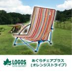 LOGOS あぐらチェアプラス(オレンジストライプ)アウトドアチェア 椅子 折りたたみ キャンプツーリング ソロキャンプ  ソロキャン キャンプ チェア ソロキャン