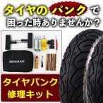 バイク タイヤパンク修理キット(チューブレス用) バイク パンク 修理 工具 携帯 コンパクト ツーリング キャンプ メンテナンス