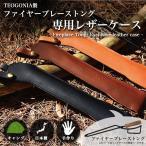 日本製 テオゴニア FT-1 レザーケース Fireplace Tongs/ファイヤープレーストング 専用品 カバー 薪ばさみ キャンプ アウトドア
