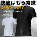 機能インナー メンズ スポーツ アンダーシャツ 吸汗 速乾 ドライ 半袖 黒 白 ドライシャツ クレーターメッシュ ティシャツ Tシャツ インナー スポーツインナー