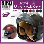 レディース ヘルメット UVカット シールド付き (全7色) レディース ジェットヘルメット バイク用 原付 女性用 ヘルメット レディースヘルメット 軽い 軽量