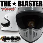 レビューを書いて 送料無料 バイクヘルメット フルフェイス ヘルメット メンズ ダムトラックス ブラスター DAMMTRAX BLASTER バイク