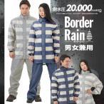 レビューを書いて送料無料 男女兼用 ボーダーレインウェア 上下セット 全2色 6サイズ  ダムトラックス(ダム&ラックス) BORDER RAIN