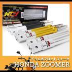 NCY製 HONDA ZOOMER / Ruckus 用 ドラム式フロントフォーク (全3色) ホンダ ズーマー ラッカス フォーク ドラム カスタムドラム式フロントフォーク