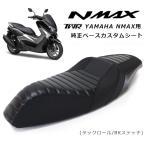 【レビューを書いて送料無料】YAMAHA NMAX用 YAMAHA NMAX用 純正ベースカスタムシート(タックロール/BKステッチ) ヤマハ 防水加工