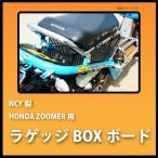 NCY製 HONDA ZOOMER / Ruckus用 ラゲッジBOXボード ホンダ ズーマー Ruckus ラッカス シート下 ボックスボード