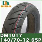 即納 DURO製タイヤ DM1017 140/70-12 65P ダンロップ OEM 50CC グランドディンク リアタイヤ YAMAHA ヤマハ マジェスティ250 フロントタイヤ