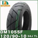 DURO製タイヤ DM1055F 120/90-10 56JTL ダンロップOEM ZOOMER BW'S100 VOx50 VOxデラックス