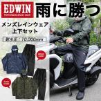 レインウェア edwin エドウィン ベリオス メンズ 防水 EW-900 自転車 バイク オートバイ 通勤 通学