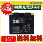 レビューを書いて★送料無料★【あすつく】保証/初期充電済 台湾 GS バッテリー GT12B-4 (YT12B-BS 互換) ドラッグスター400 クラシック(4TR/BC-VH01J)