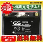 レビューを書いて★送料無料★【あすつく】保証/初期充電済 台湾 GS バッテリー GT7B-BS (YT7B-BS互換) マジェスティ250 NEWシグナスX125