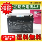 レビューを書いて★送料無料★【あすつく】保証/初期充電済 台湾 GS バッテリー GT9B-4 (YT9B-BS互換) マジェスティ XP500 T-MAX(BC-SJ02J/04J)