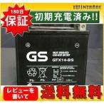 レビューを書いて★送料無料★【あすつく】保証/初期充電済 台湾 GS バッテリー GTX14-BS (YTX14-BS互換) シャドウ バルカン800 GPZ1100 GSX1400