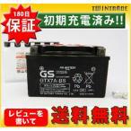 レビューを書いて★送料無料★ 保証/初期充電済 台湾 GS バッテリー GTX7A-BS (YTX7A-BS互換) シグナス マジェスティ バンディット