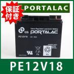【PORTALAC】台湾GSバッテリー UPS・溶接機・電動カート・セニアカー各種 [12V18Ah] PE12V18 [セリオ シティウォーカー ハーティパル JMC]