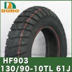 HF903 130/90-10 TL 61JダンロップOEM  ZOOMER ズーマー BW'S100 VOX50 リアタイヤ HONDA YAMAHA等 DURO製タイヤ