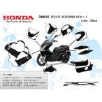 【補修用】HONDA PCX125(JF28)外装11点セット(ブラック)