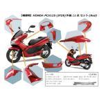 【補修用】HONDA PCX125(JF28)外装11点セット(レッド)