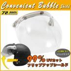 【ヘルメット シールド】72JAM (ジャムテックジャパン ) JCBN CONVENIENT BUBBLE SHIELD (コンビニエントバブルシールド) (全5色)