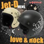 送料無料!! DAMMTRAX JET-D LOVE & ROCK for Men ( ダムトラックス・ジェットディー ラブ&ロック メンズ )   ビンテージ ジェットヘルメット 全2カラー PSC/SG
