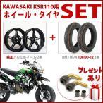 kawasaki KSR110用 純正アルミホイール 100/90-12タイヤ前後SET プレゼントあり カワサキ KSR ホーイル  100/90-12 DUROタイヤSET