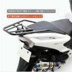 TWINTRADE製 YAMAHA TRICITY125専用スティール製大型リアキャリア トリシティ 大型 キャリア