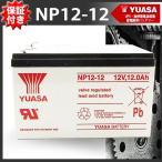 UPS・無停電電源装置・蓄電器用バッテリー小型シール鉛蓄電池[12V12Ah] NP12-12 台湾YUASAバッテリー