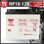 UPS/無停電電源装置バッテリー小型シール鉛蓄電池 18V
