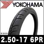 あすつく 強化タイヤ YOKOHAMA製 R300 2.50-17 6PR チューブタイプ HONDA ホンダ スーパーカブ  プレスカブ ベンリィ リアタイヤ 後輪タイヤ