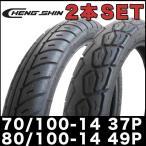 2本SET HONDA 新型カブ PRO純正採用タイヤ CHENGSHIN製 70/100-14 80/100-14