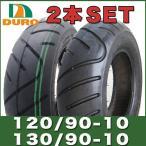 2本セット ZOOMER/BW'S100 前後セット DURO製 フロント リア タイヤ DM1055F120/90-10 DM1055 130/90-10ダンロップOEM